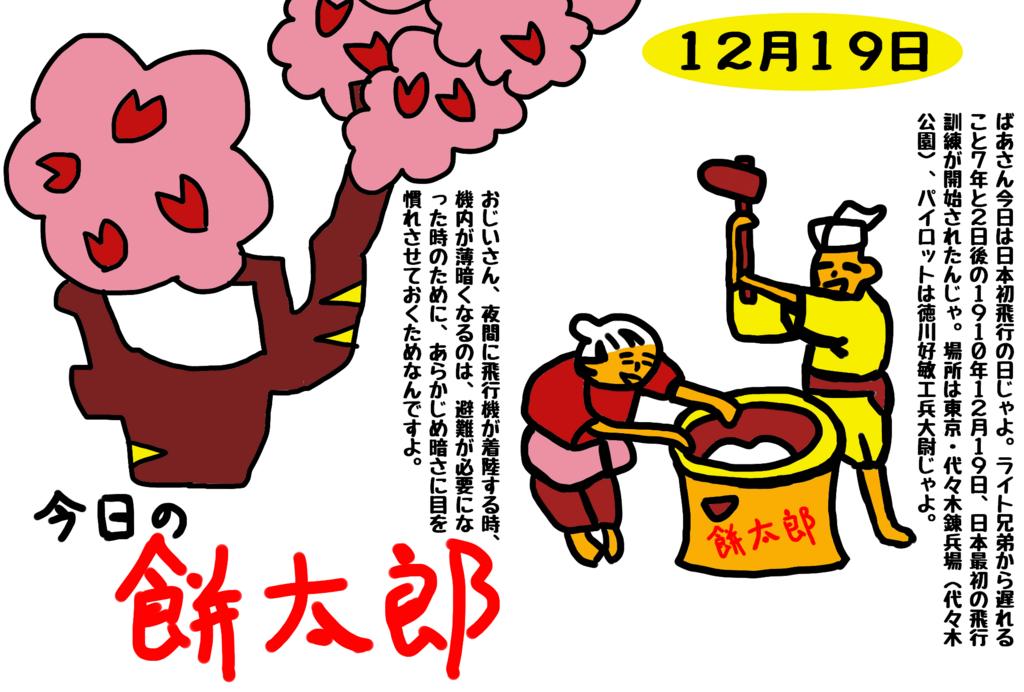 f:id:yuru-ppo:20171219081557p:plain