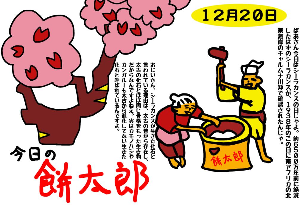 f:id:yuru-ppo:20171220012416p:plain