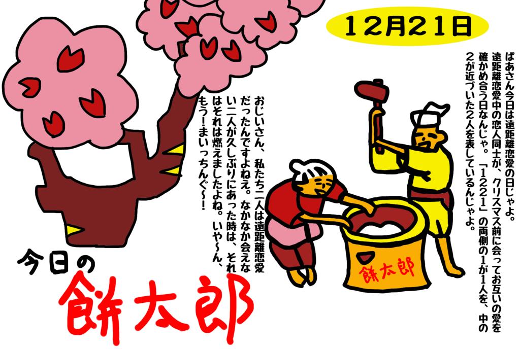 f:id:yuru-ppo:20171220232515p:plain
