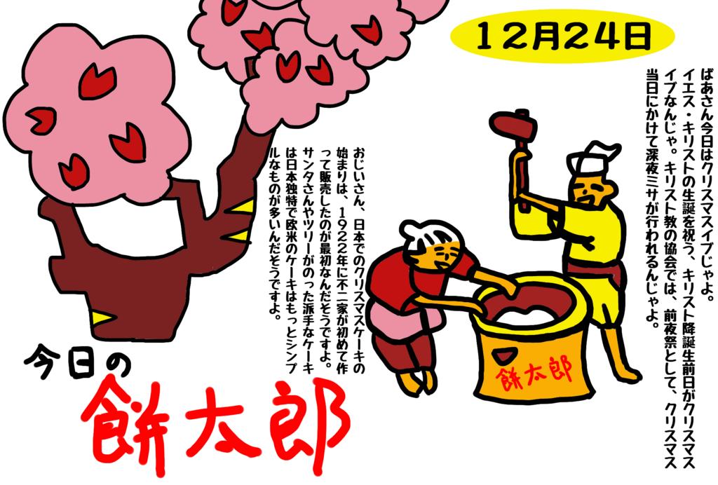 f:id:yuru-ppo:20171224000809p:plain
