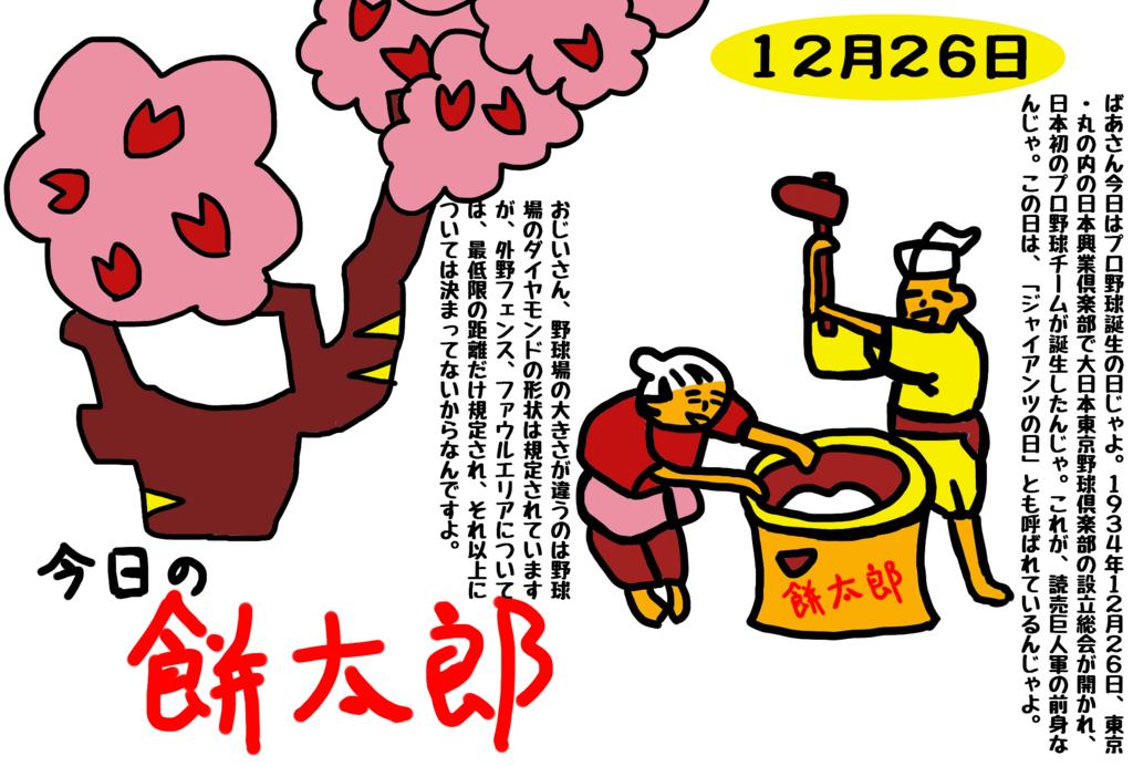 f:id:yuru-ppo:20171226031434p:plain