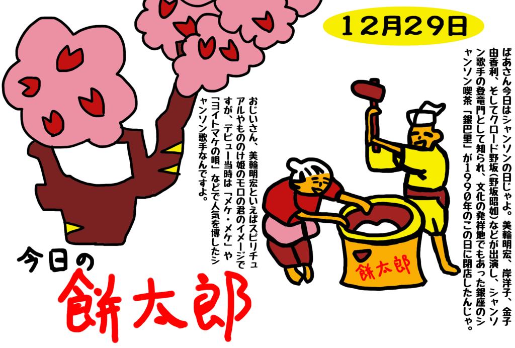 f:id:yuru-ppo:20171229010604p:plain