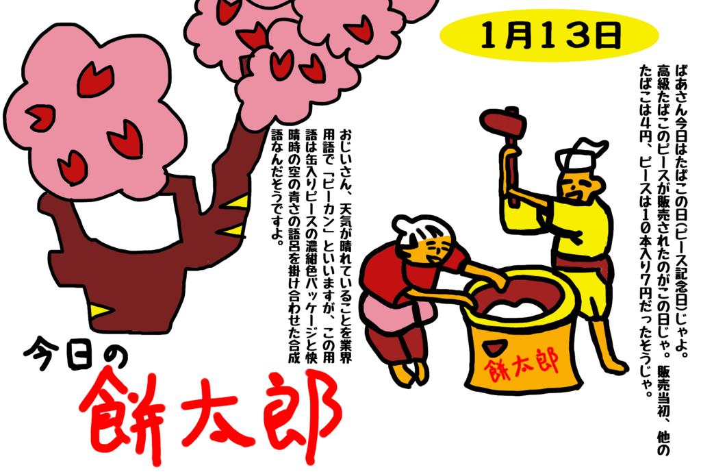 f:id:yuru-ppo:20180111184802p:plain