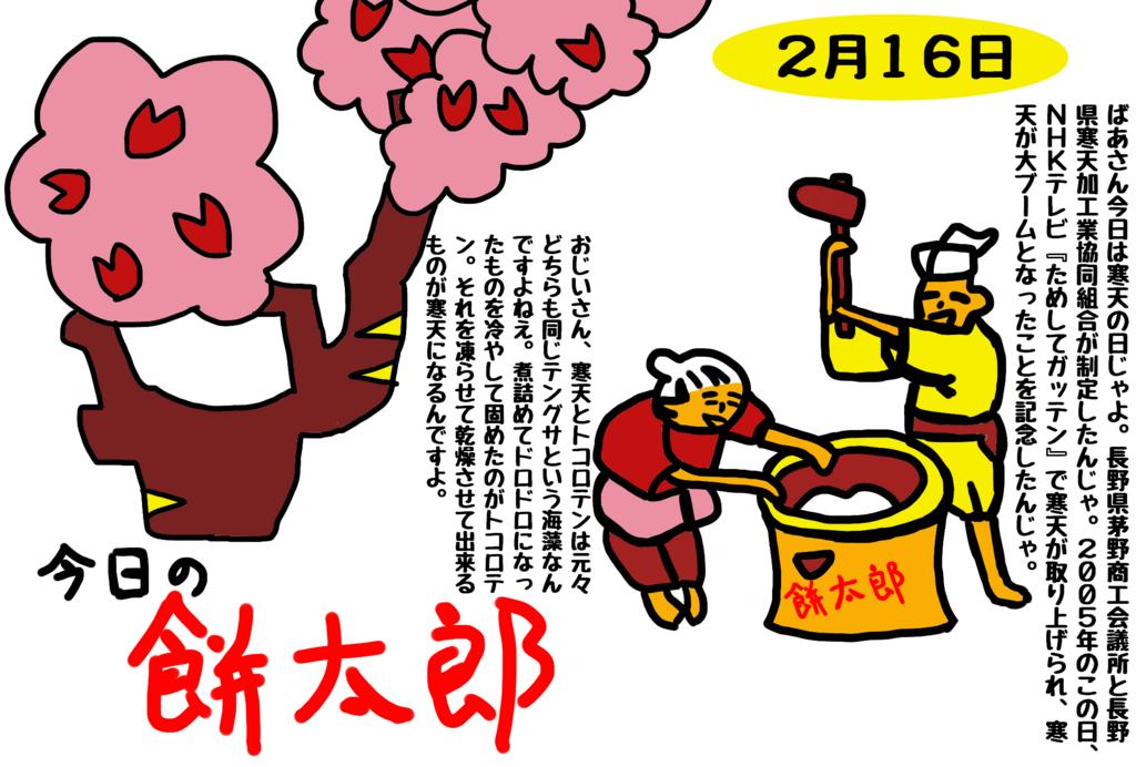 f:id:yuru-ppo:20180212054518p:plain