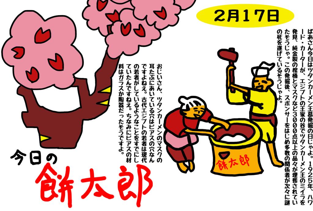 f:id:yuru-ppo:20180217010921p:plain
