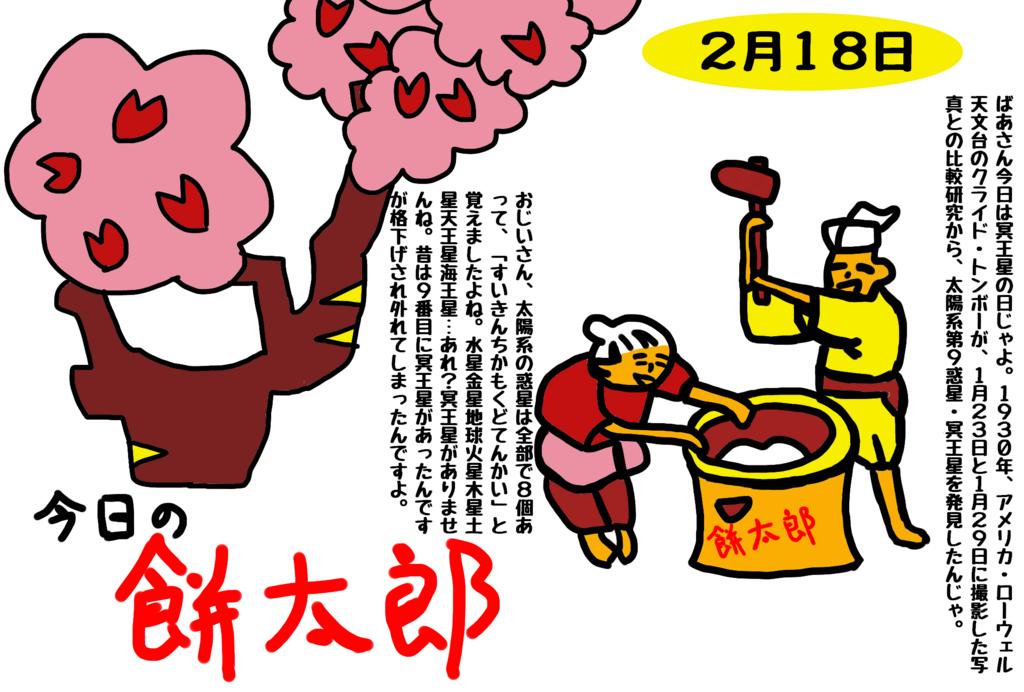 f:id:yuru-ppo:20180217232730p:plain