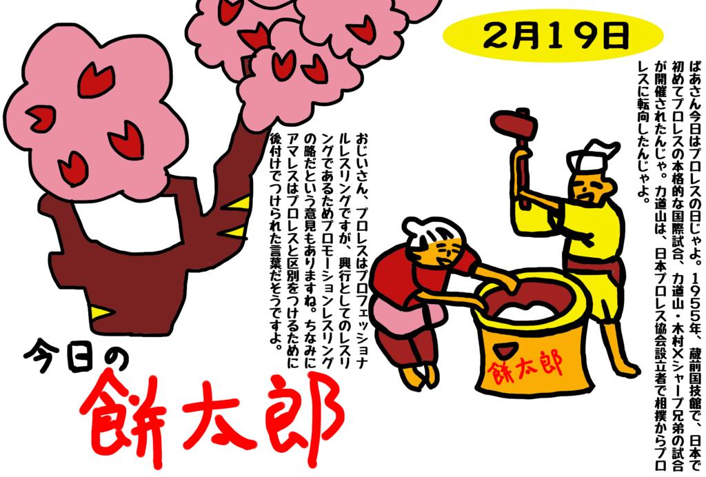 f:id:yuru-ppo:20180219010327p:plain