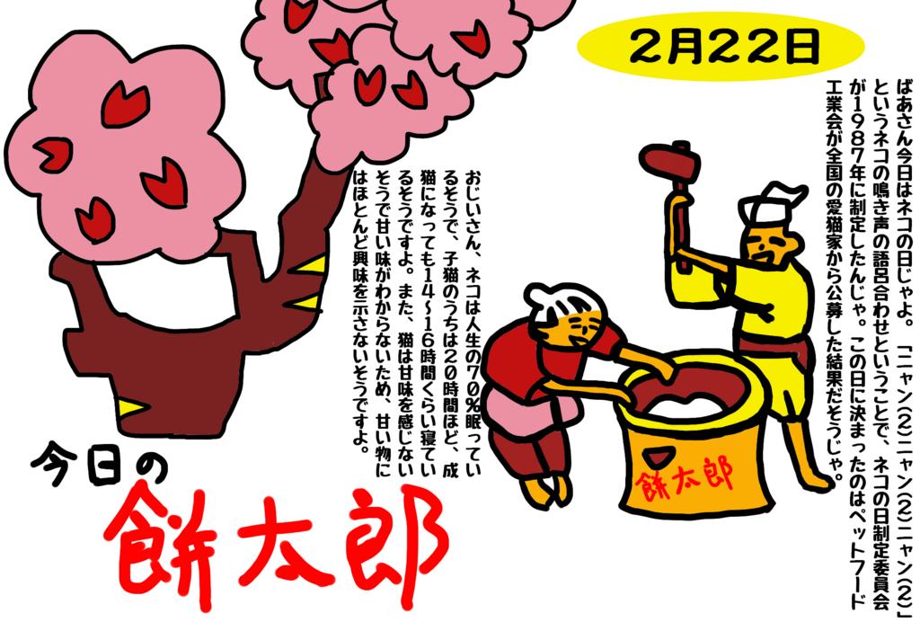 f:id:yuru-ppo:20180221222655p:plain