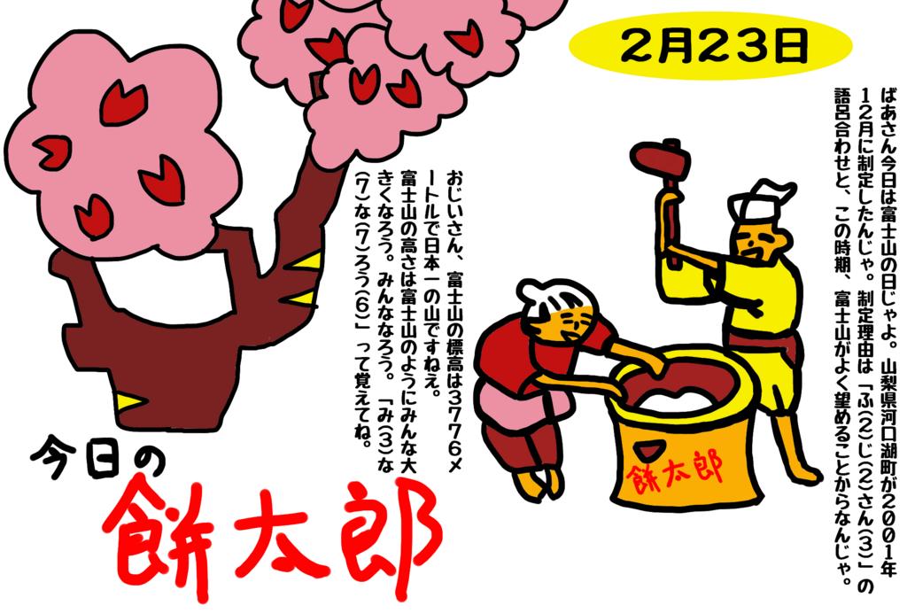 f:id:yuru-ppo:20180223115946p:plain