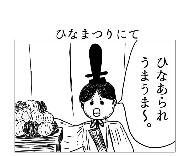 f:id:yuru-ppo:20180303162729p:plain