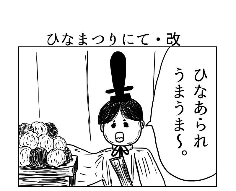 f:id:yuru-ppo:20180304160145p:plain