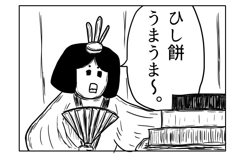 f:id:yuru-ppo:20180304160217p:plain
