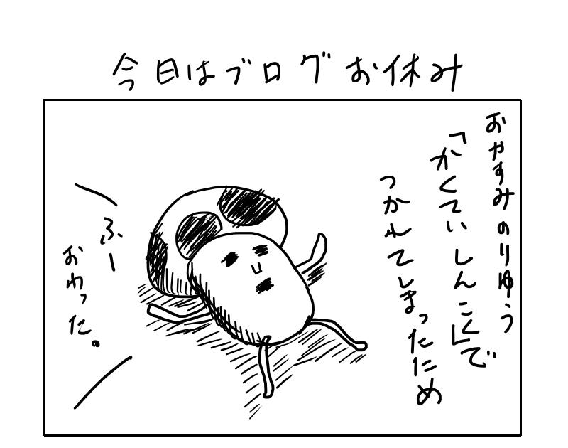 f:id:yuru-ppo:20180313200407p:plain