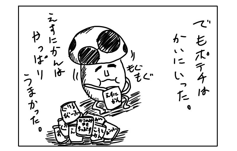 f:id:yuru-ppo:20180313200412p:plain