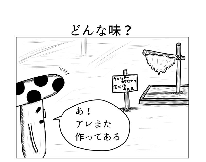 f:id:yuru-ppo:20180907150721p:plain