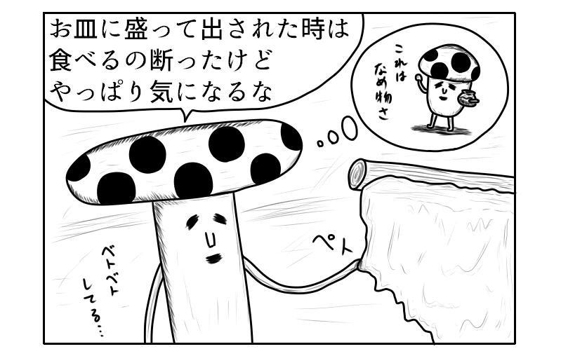 f:id:yuru-ppo:20180907150726p:plain