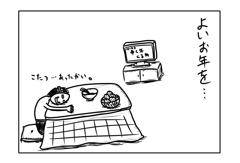 f:id:yuru-ppo:20181231223902p:plain