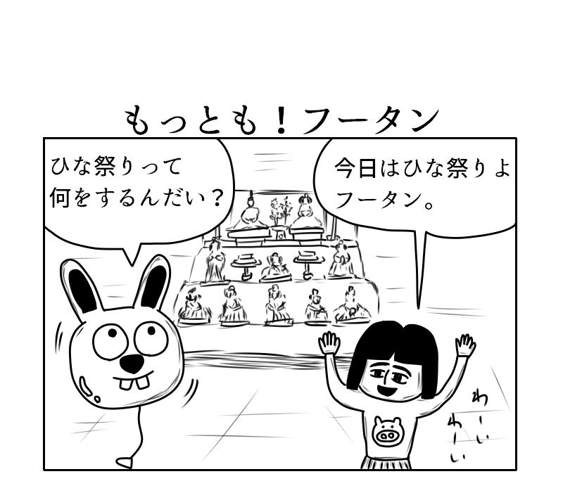 f:id:yuru-ppo:20190303215920p:plain