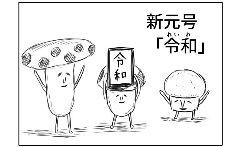 f:id:yuru-ppo:20190401155442p:plain