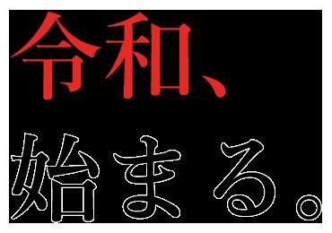 f:id:yuru-ppo:20190418070145p:plain