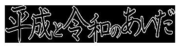 f:id:yuru-ppo:20190418071021p:plain