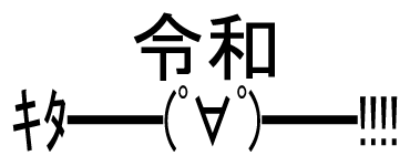 f:id:yuru-ppo:20190418071555p:plain