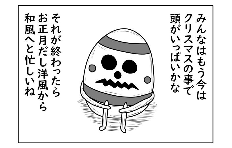 f:id:yuru-ppo:20191101190731p:plain