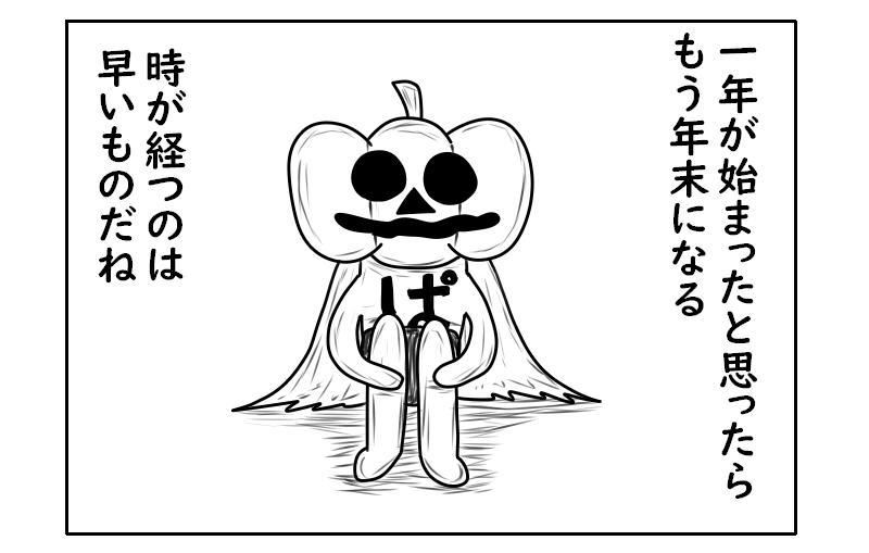 f:id:yuru-ppo:20191101190735p:plain