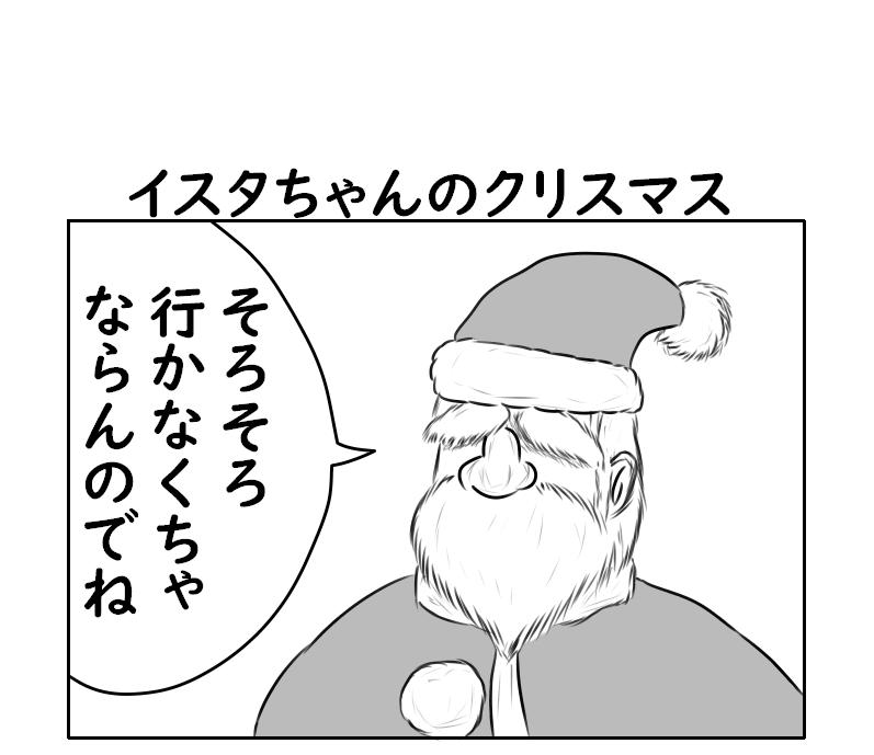 f:id:yuru-ppo:20191225200930p:plain