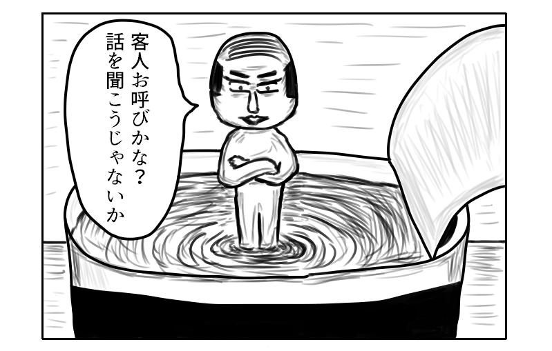 f:id:yuru-ppo:20200110230148p:plain