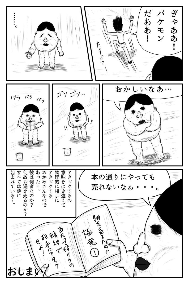 f:id:yuru-ppo:20200131182030p:plain