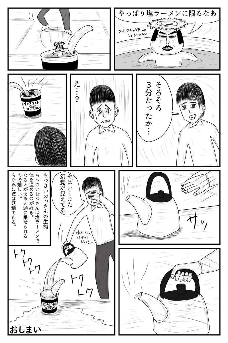 f:id:yuru-ppo:20200212012114p:plain