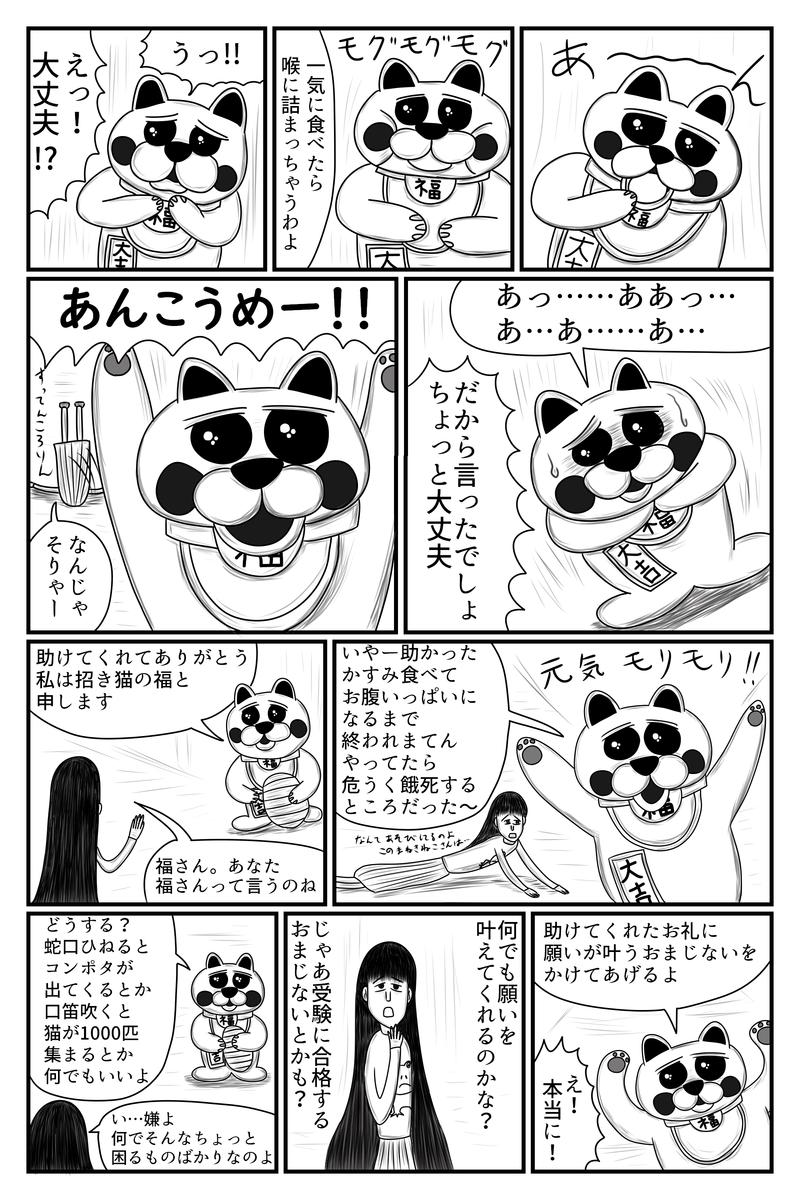 f:id:yuru-ppo:20200222205046p:plain