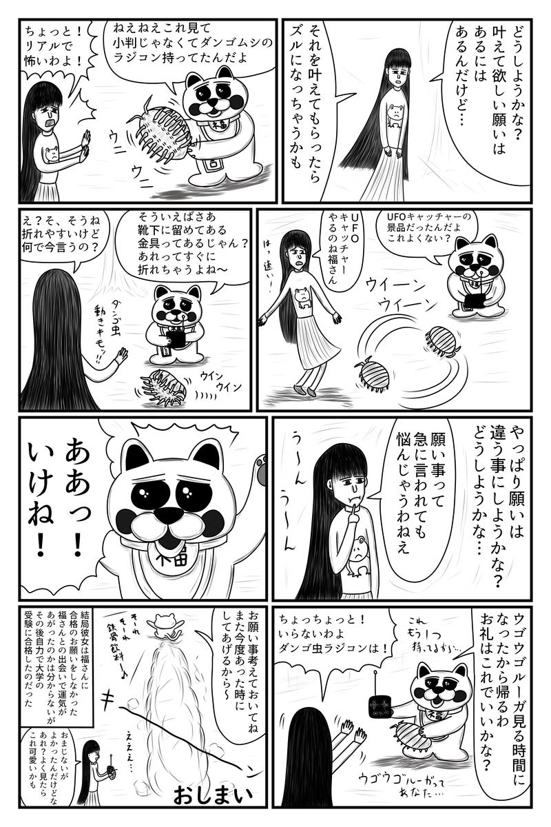 f:id:yuru-ppo:20200222205050p:plain