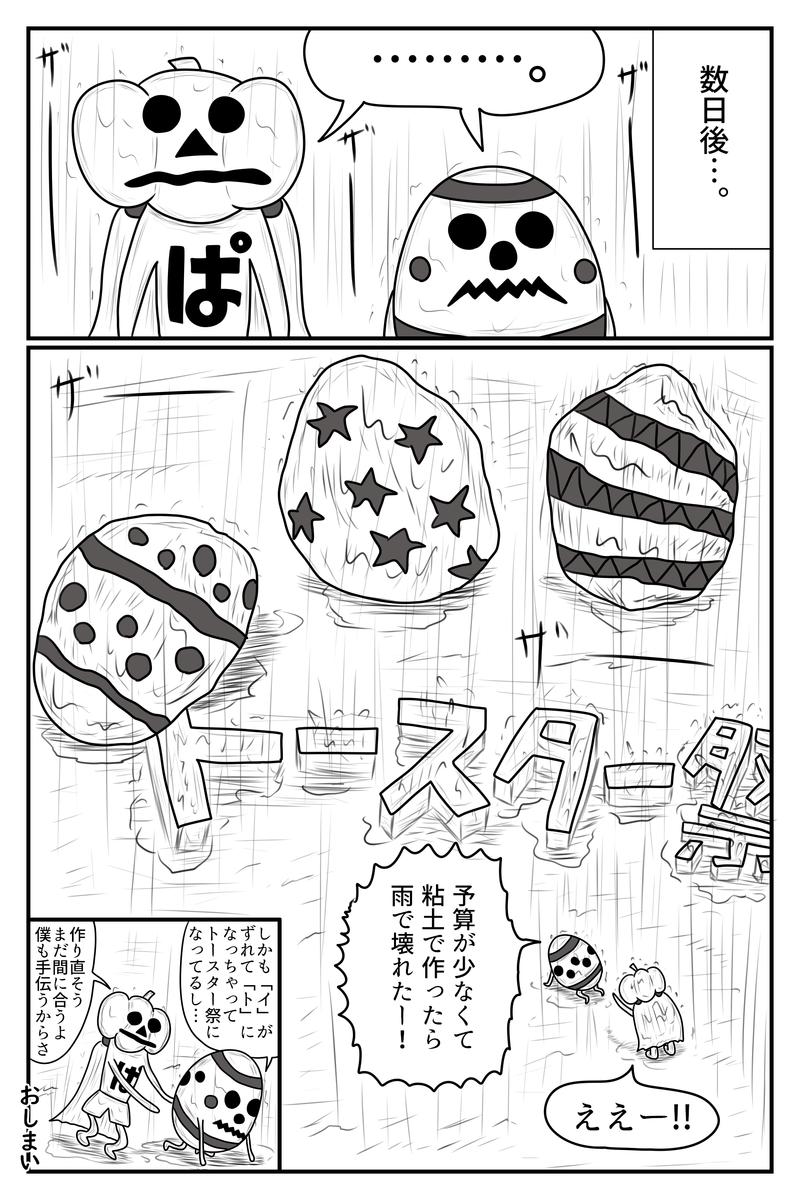 f:id:yuru-ppo:20200331191956p:plain