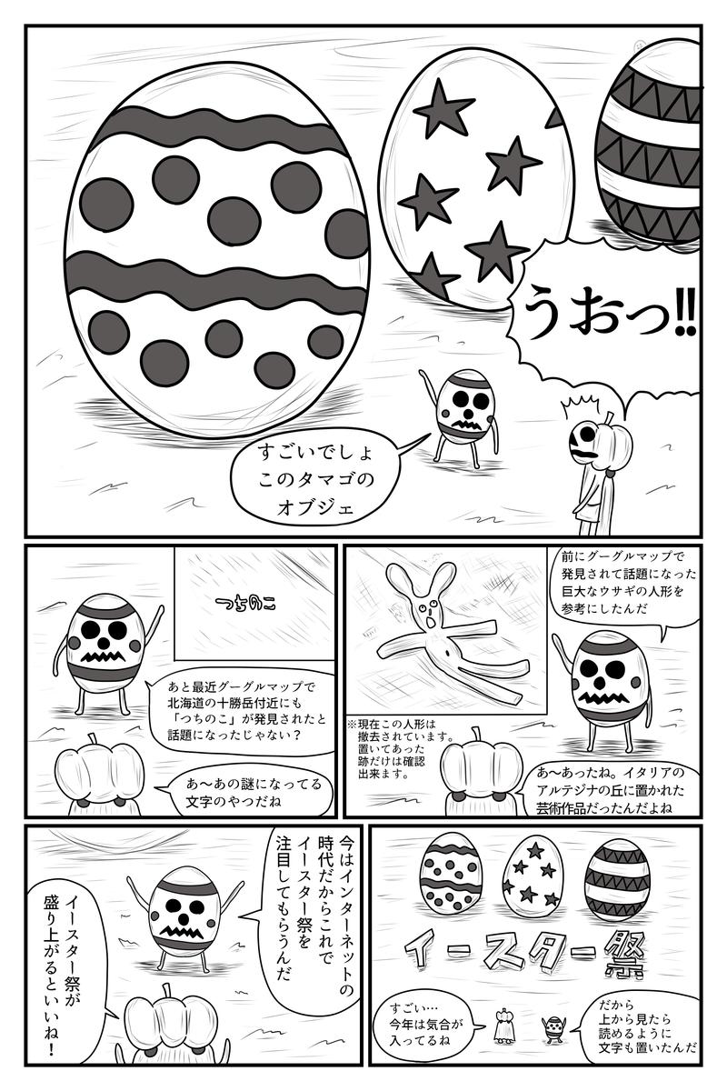 f:id:yuru-ppo:20200331232940p:plain