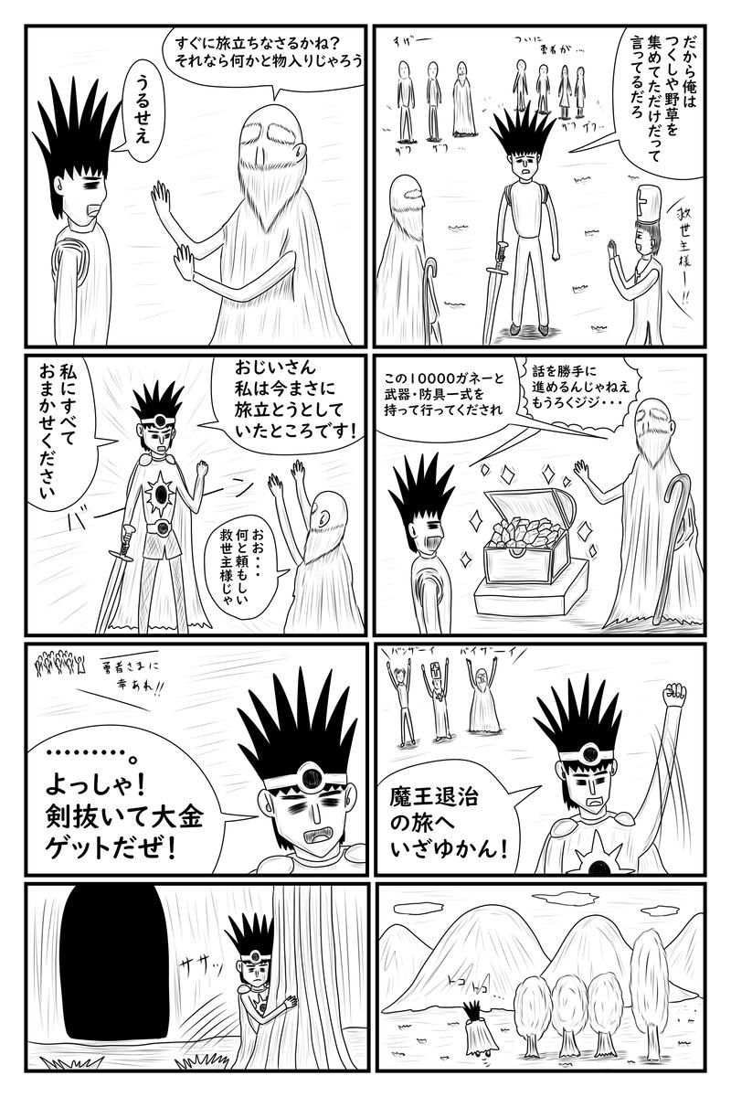 f:id:yuru-ppo:20200711105259p:plain