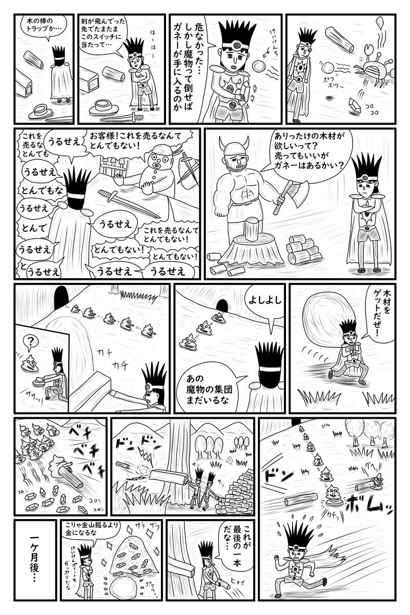 f:id:yuru-ppo:20200711105423p:plain