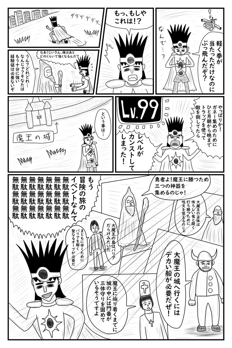 f:id:yuru-ppo:20200711105503p:plain