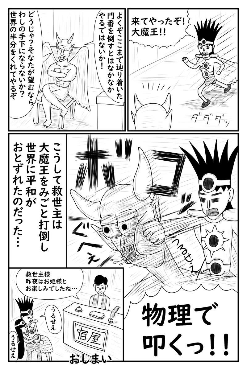 f:id:yuru-ppo:20200711105509p:plain
