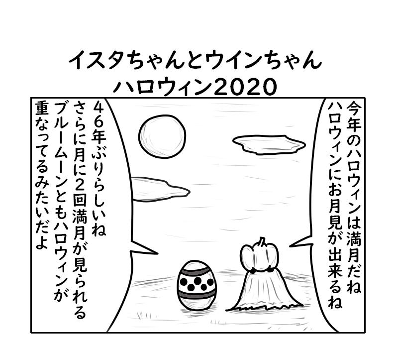 f:id:yuru-ppo:20201031032418p:plain