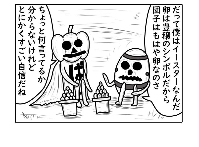 f:id:yuru-ppo:20201031032445p:plain