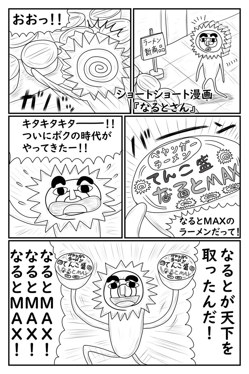 f:id:yuru-ppo:20201112015238p:plain