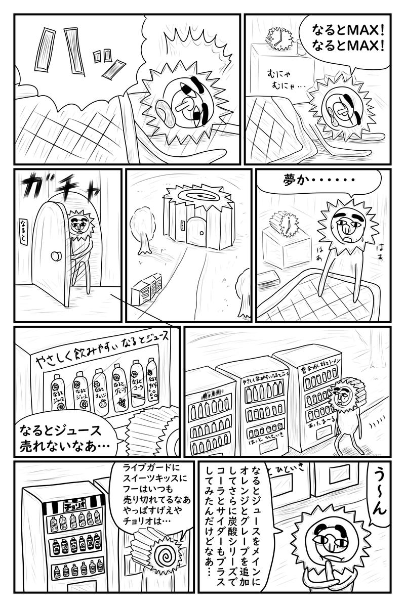 f:id:yuru-ppo:20201112015255p:plain