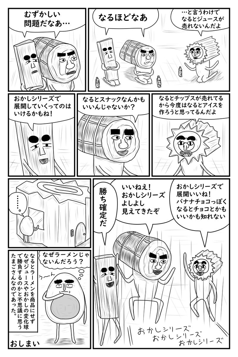 f:id:yuru-ppo:20201112015321p:plain