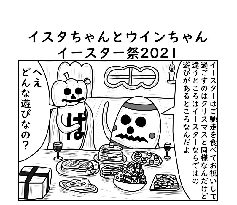 f:id:yuru-ppo:20210404161805p:plain