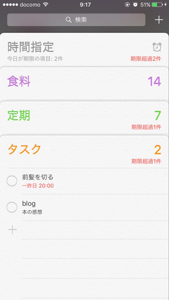 f:id:yuru_bari:20161002093549p:plain