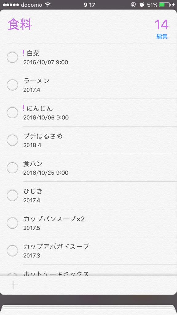 f:id:yuru_bari:20161002093553p:plain