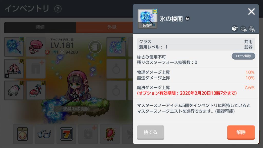 f:id:yuru_fuwa:20200211225601p:image