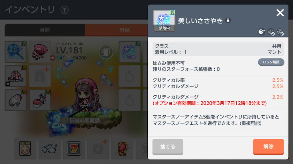 f:id:yuru_fuwa:20200211225608p:image